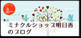 ミナクルショップ明日香のブログ
