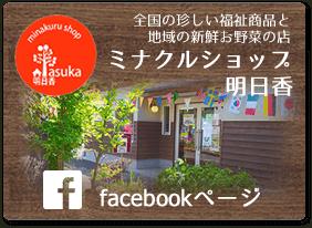 全国の珍しい福祉商品と地域の新鮮お野菜の店 ミナクルショップ明日香 facebookページ
