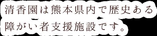 清香園は熊本県内で歴史ある障がい者施設です。