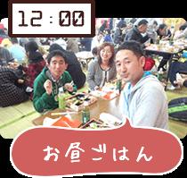 12:00 お昼ごはん